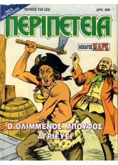 Νο 720 - Ο Θλιμμένος Μπούφος Αγριεύει