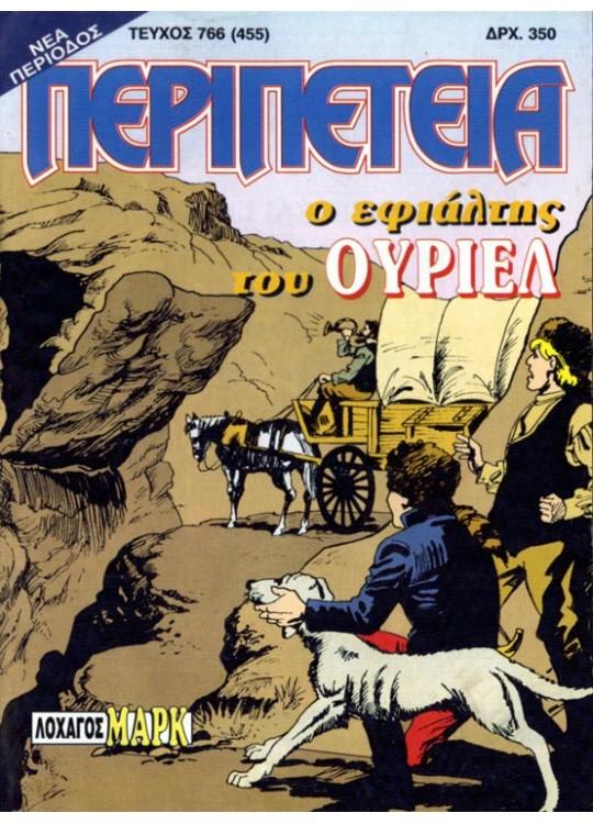 Νο 766 - Ο Εφιάλτης του Ούριελ