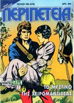 Νο 789 - Το Μυστικό της Χειρομάντισσας