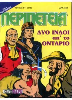 Νο 811 - Δύο Ινδοί απ' το Οντάριο