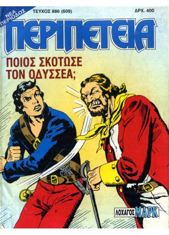 Νο 886 - Ποιός Σκότωσε τον Οδυσσέα;