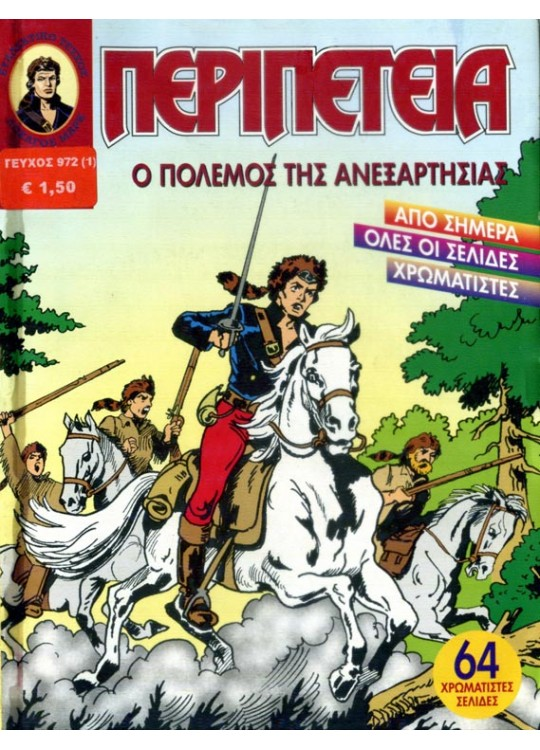 Νο 972 - Ο Πόλεμος της Ανεξαρτησίας