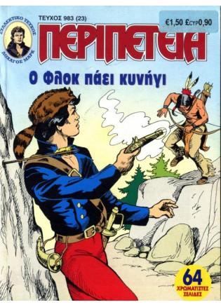 Νο 983 - Ο Φλοκ Πάει Κυνήγι