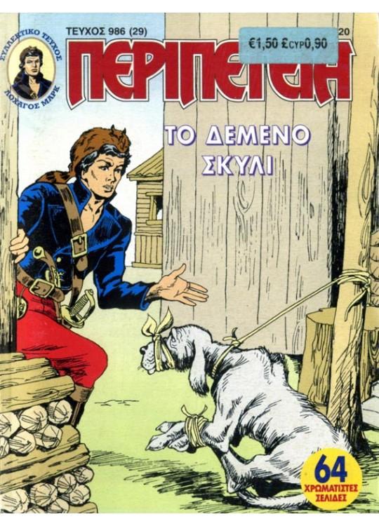 Νο 986 - Το Δεμένο Σκυλί
