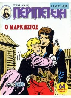 Νο 1001 - Ο Μαρκήσιος