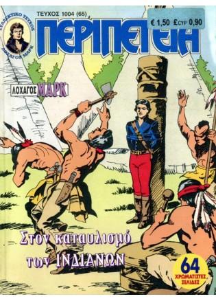 Νο 1004 - Στον Καταυλισμό των Ινδιάνων