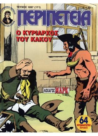 Νο 1097 - Ο Κυρίαρχος του Κακού