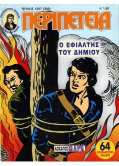 Νο 1207 - Ο Εφιάλτης του Δημίου