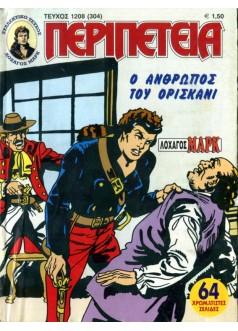 Νο 1208 - Ο Άνθρωπος του Ορισκάνι