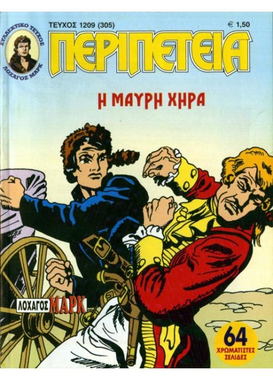Νο 1209 - Η Μαύρη Χήρα