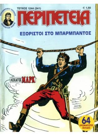 Νο 1244 - Εξόριστοι στο Μπαρμπαντος