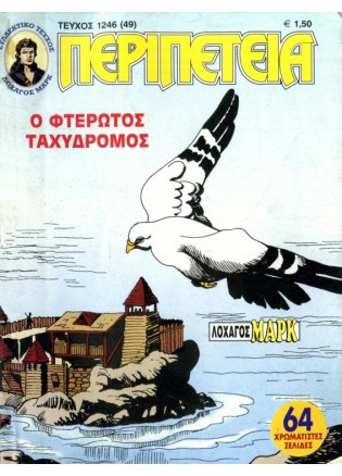 Νο 1246 - Ο Φτερωτός Ταχυδρόμος