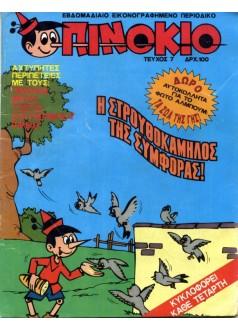 Νο 7 - Η στρουθοκάμηλος της συμφοράς!