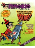 Νο 9 - Επίθεση από τον Πλανήτη Άτομ!