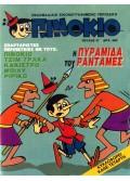 Νο 17 - Η Πυραμίδα του Ραντάμες