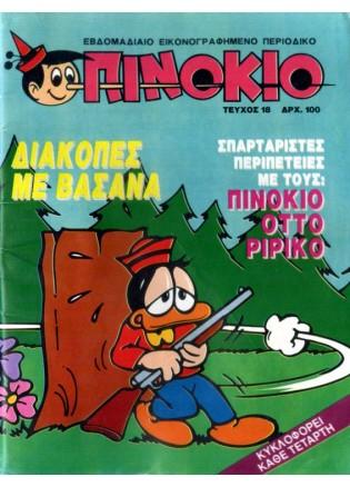 Πινόκιο #18