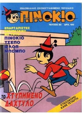 Πινόκιο #20
