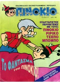 Νο 27 - Το Φάντασμα του Πινόκιο!