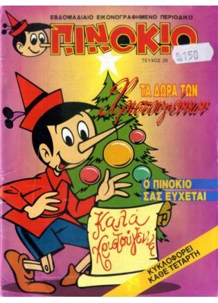 Νο 29 - Τα Δώρα των Χριστουγέννων