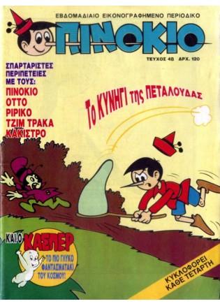 Πινόκιο #48
