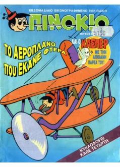 Νο 53 - Το Αεροπλάνο που Έκανε Φτερά