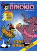 Νο 70 - Το Τσίρκο Μπαρούφα