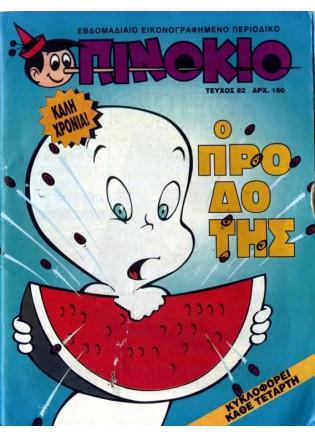 Πινόκιο #82