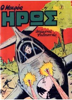 Νο 2 - Ιπτάμενος εκδικητής