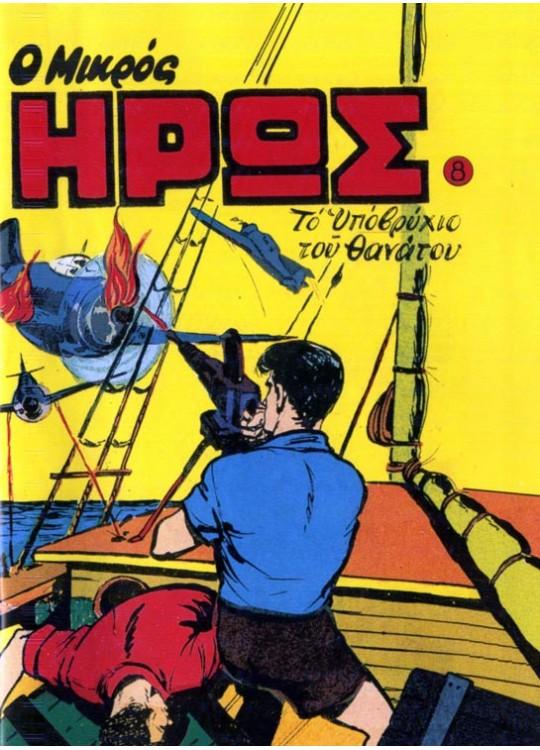 Νο 8 - Το υποβρύχιο του θανάτου