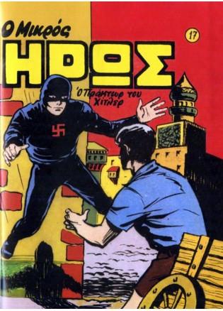 Νο 17 - Ο πράκτωρ του Χίτλερ