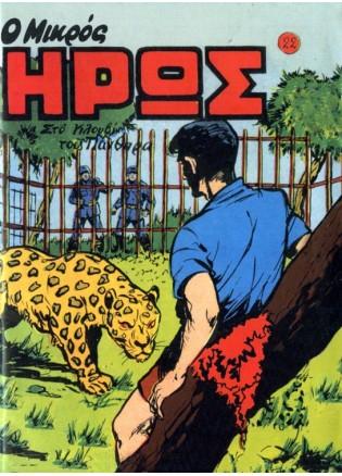 Νο 22 - Στο κλουβί του πάνθηρα