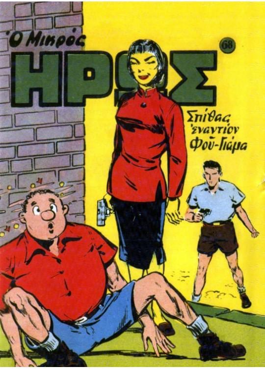 Συλλεκτικά Μικρός Ήρως (τεύχος) #68