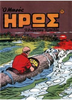Νο 71 - Η ανθρώπινη τορπίλλη