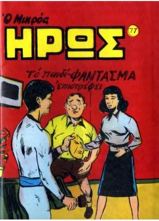 Συλλεκτικά Μικρός Ήρως (τεύχος) #77
