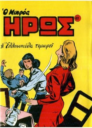 Συλλεκτικά Μικρός Ήρως (τεύχος) #83