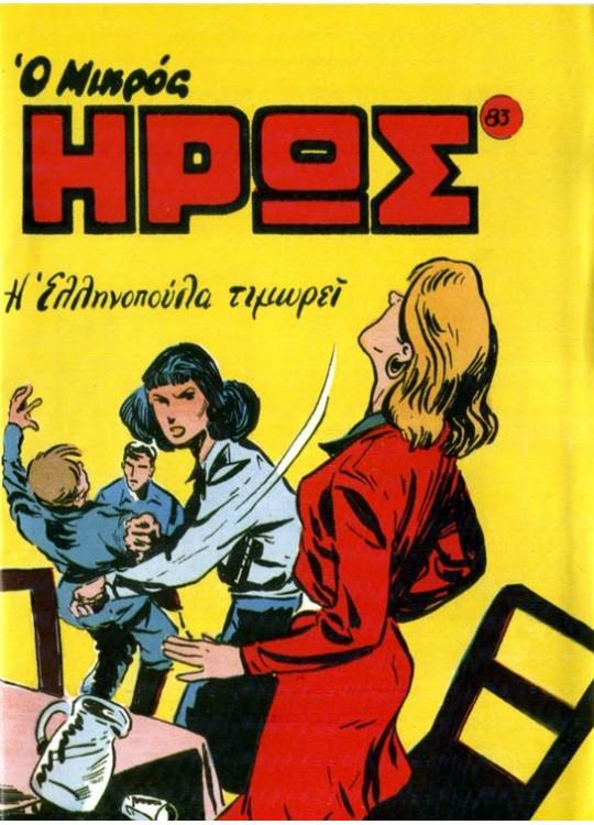 Νο 83 - Η ελληνοπούλα τιμωρεί