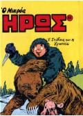 Νο 85 - Ο Σπίθας και η αρκούδα