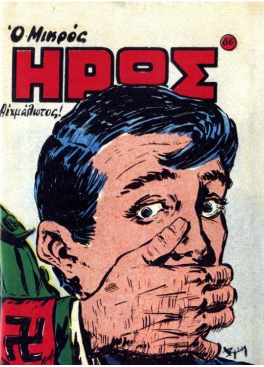 Συλλεκτικά Μικρός Ήρως (τεύχος) #86
