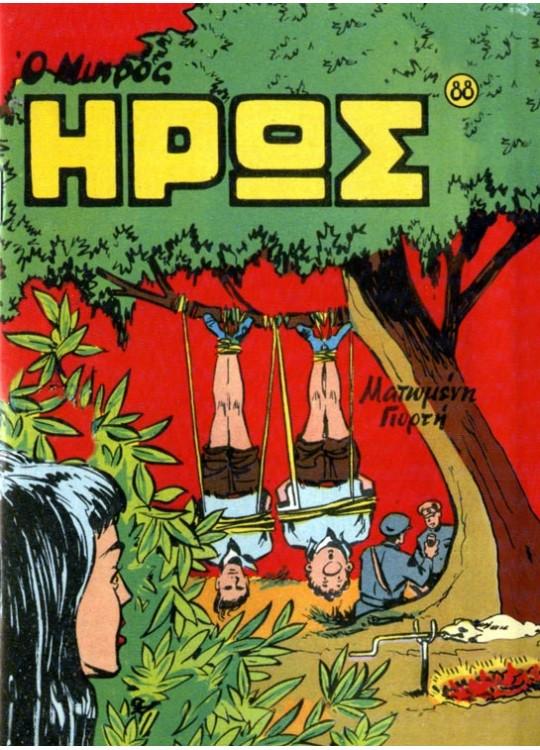 Συλλεκτικά Μικρός Ήρως (τεύχος) #88