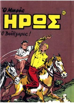 Νο 93 - Ο Βούλγαρος!