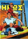 Νο 101 - ΚΟΜΠΡΑ η κόρη του Χίτλερ