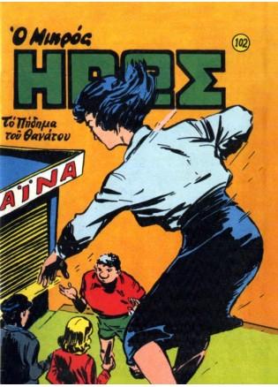 Συλλεκτικά Μικρός Ήρως (τεύχος) #102