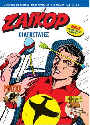 Ζαγκόρ #2