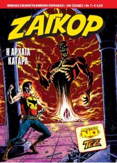 Ζαγκόρ #7