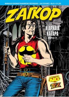 Ζαγκόρ #8