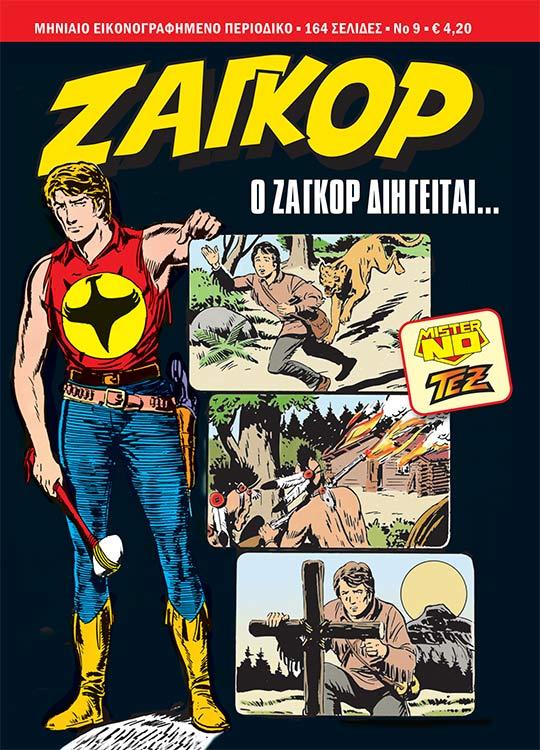 Ζαγκόρ #9