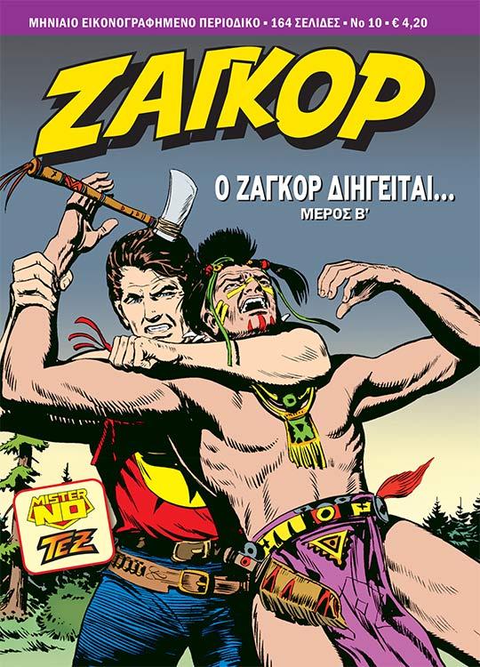 Ζαγκόρ #10