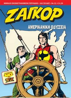 Ζαγκόρ #12