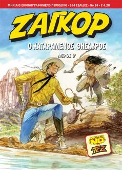 Ζαγκόρ #16