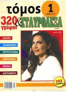 Τόμος 320 Γρίφοι & Σταυρόλεξα